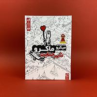 بازی رومیزی - بردگیم میکروماکرو (شهر جنایت) | نسخه فارسی