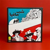 بازی رومیزی - بردگیم شب مافیا   بازی ایرانی
