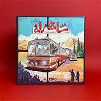 بازی رومیزی - بردگیم شاهراه   بازی ایرانی