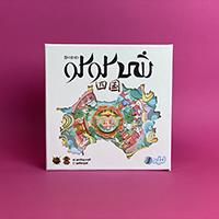 بازی رومیزی - بردگیم شی کوکو   نسخه فارسی