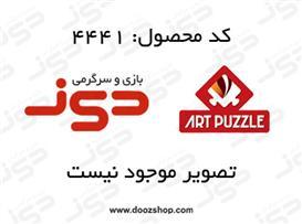 پازل 1000 تکه آرت پازل کد 4441 Art puzzle just love