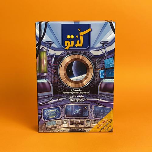 بازی رومیزی - بردگیم کدتو - دیکریپتو   نسخه فارسی