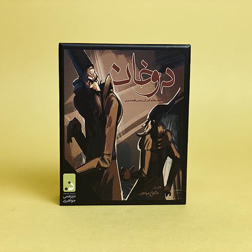 بازی رومیزی - بردگیم دوخان   بازی ایرانی