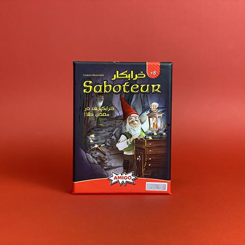 بازی رومیزی - بردگیم خرابکار - سبوتار   نسخه فارسی