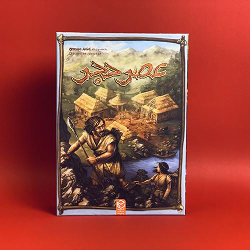 بازی رومیزی - بردگیم عصر حجر - استون ایج | نسخه فارسی